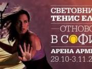Сегодня стартует турнир чемпионок WTA в Софии