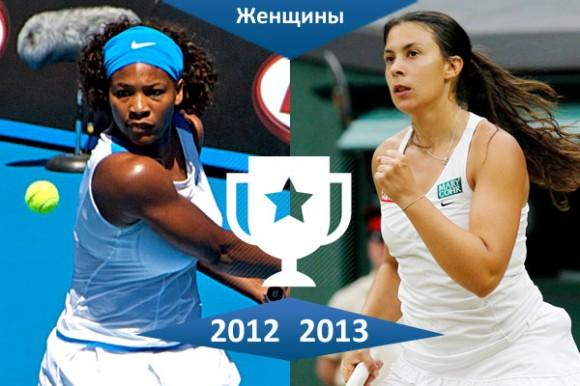 Итоги турниров Большого шлема в 2012-13 годах