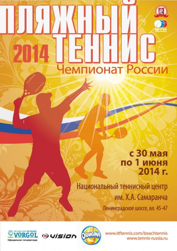 Чемпионат России по пляжному теннису пройдет в Москве